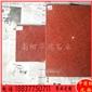 中国红染色板芝麻白染板河南染色板工厂