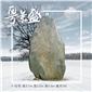 42号│村牌石 自然风景石 景观石  自然石 观赏石 文化石   刻字石 奠基石 门牌石