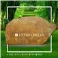 景观造景上品货场直销、郑州黄腊石刻字石天然石
