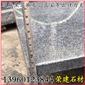 G654石材 中灰麻石材 灰色石材 黑色石材 G3554芝麻黑 芝麻黑 芝麻灰 G641乔治亚灰 芝