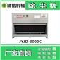 靖祐除尘机 JYJD-3000C 除尘器 工业除尘机 工业除尘器 石材机械除尘设备工业除尘欢迎来电咨