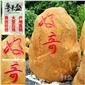景盛广东天然黄蜡石大型园林风景景观石刻字招牌石