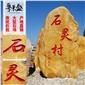 景盛广东天然黄蜡石大型园林风景景观石招牌刻字石批发定制