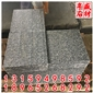 G688漳浦灰盲道石