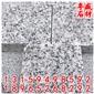 芝麻白G623自然面小方塊芝麻黑G654芝麻灰G655芝麻白G623漳浦灰G688黃銹石G682漳浦