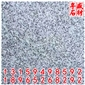 芝麻灰G655火烧板芝麻黑G654芝麻灰G655芝麻白G623漳浦灰G688黄锈石G682漳浦红G6