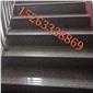 楼梯踏步,异型楼梯踏步板