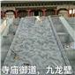 青石寺庙御道九龙壁画