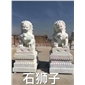 汉白玉石狮雕刻