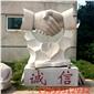 诚信石雕塑