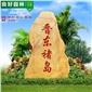黄蜡石产地直销、村牌设计、村牌刻字