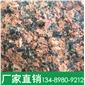 【企业采集】供应英国棕石材车站机场石材 市政园林石材