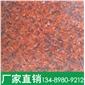 印度红石材水头印度红印度红石材厂家直销印度红石材批发