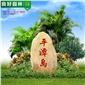 良好園林供應2米高黃蠟石刻字石