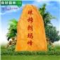良好园林供应6米高黄蜡石刻字石