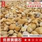 山东黄蜡石厂家直销价格优惠奇石提供刻字服务自然石黄蜡石 广东石场直销批发  英德奇