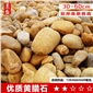 优质黄蜡石、天然景观石