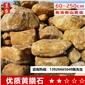 黃蠟石、黃皮水石、黃水石、優質黃蠟石