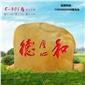 景盛大型刻字石自然黄蜡石刻字招牌石自然石适用各种景观石