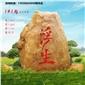 C-300号│武汉黄蜡石 南昌景观石 门牌石 文化石 观赏石
