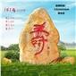 吉林大型景观长春黄蜡石石头刻字 门牌石 企业、校园招牌刻字石