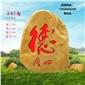 308  号│广东黄蜡石 黄腊石 刻字石 景观石 自然石