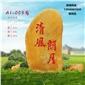 广东大型黄蜡石 景观石 刻字石 黄腊石 观赏石 文化石