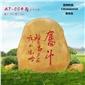 C-301号│上海黄蜡石宁波景观石门湘西牌石文化石刻字石 观赏石