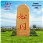 A-33号│英德大型黄蜡石 招牌刻字石 安徽园林地标景区景观石文化石