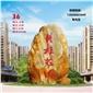 A7-004号│宁波大型黄蜡石产地直销 黄色景观石福建门牌黄腊石原石公园