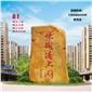 西安大型黄蜡石、陕西刻字石、大型景观石、奠基石、风景石
