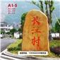 安徽大型黄蜡石 校园石 安徽刻字石 奠基石 文化石