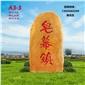 景盛广东天然黄蜡石大型园林风景景观石刻?#20013;?#35757;门牌石