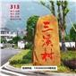 大型刻字石、天然石出售、广东景观石