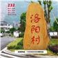 大型刻字黄蜡石、招牌石、景观石