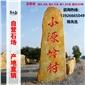 贵州大型景观黄蜡石石头刻字 门牌石 企业、校园招牌刻字石