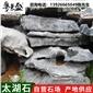 景盛天然太湖石假山奇石批发大型园林景观风景石盆景驳岸石