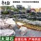 景盛厂家产地批发天然太湖石大型园林公园文化风景景观石