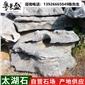 景盛广东天然太湖石大型园林风景招牌景观石风景石批发