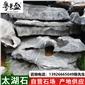 景盛广东英德天然太湖石大型园林风景景观石批发定制