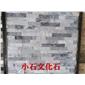 云灰灰白组合文化石白水晶白石英