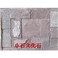 蘑菇石泥板 咖啡板文化石邢台文化石厂
