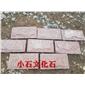 蘑菇石臨城紅文化石太行紅文化石