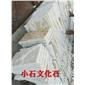 邢台白石英蘑菇石 邢台白石英文化石厂家供应