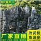 优质英德景观石 峰石 叠石 青龙石