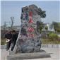 景觀石刻字