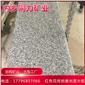 梨花紅珍珠紅西麗紅G736花崗巖光面大板毛光板毛板批發