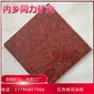 雅典红宝石红红色粗花染板梨花红染板厂家直销