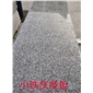 小铁灰石材灰色石头芝麻灰花岗岩各种工程板