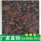 【特價】英國棕石材紅棕石材廠家直銷大白花 火燒面石材